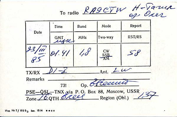 Нажмите на изображение для увеличения.  Название:UA3GNE QSL RA9CTW 1985_.jpg Просмотров:3 Размер:69.8 Кб ID:281292
