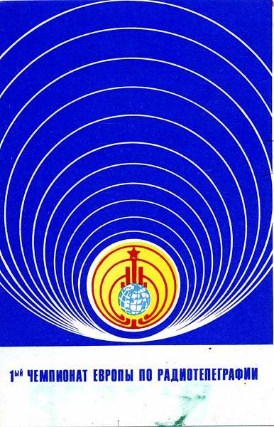 Нажмите на изображение для увеличения.  Название:UA3QPP QSL RA9CTW 1986.jpg Просмотров:3 Размер:100.4 Кб ID:281293