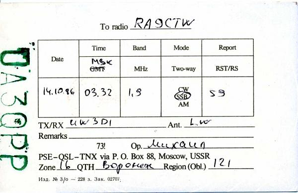 Нажмите на изображение для увеличения.  Название:UA3QPP QSL RA9CTW 1986_.jpg Просмотров:3 Размер:59.7 Кб ID:281294