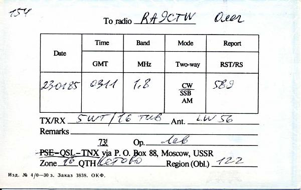 Нажмите на изображение для увеличения.  Название:UA3TBQ  QSL RA9CTW 1985_.jpg Просмотров:3 Размер:61.8 Кб ID:281296