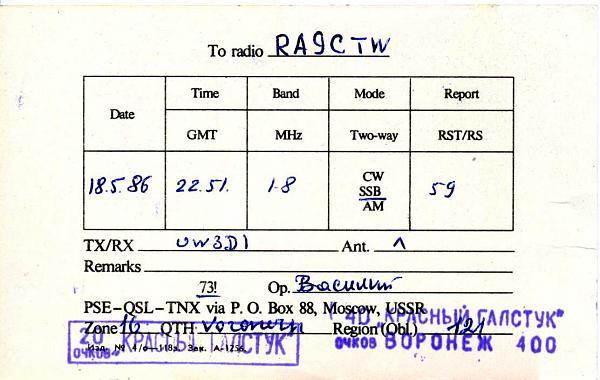 Нажмите на изображение для увеличения.  Название:UZ3QZU  QSL RA9CTW 1986_.jpg Просмотров:3 Размер:68.3 Кб ID:281301