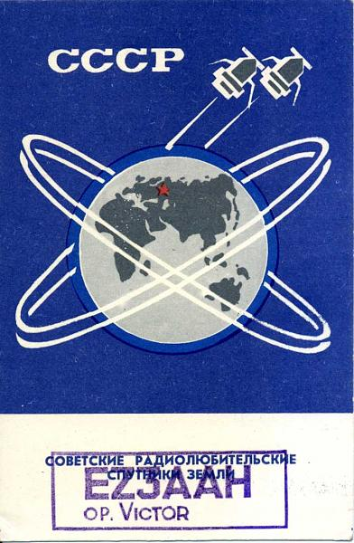 Нажмите на изображение для увеличения.  Название:EZ3AAH QSL RA9CTW 1982.jpg Просмотров:3 Размер:89.0 Кб ID:281337