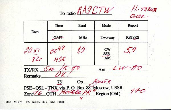 Нажмите на изображение для увеличения.  Название:EZ3AAH QSL RA9CTW 1982_.jpg Просмотров:3 Размер:67.8 Кб ID:281338