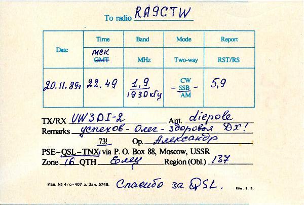Нажмите на изображение для увеличения.  Название:RA3GAS QSL RA9CTW 1989_.jpg Просмотров:3 Размер:81.4 Кб ID:281342