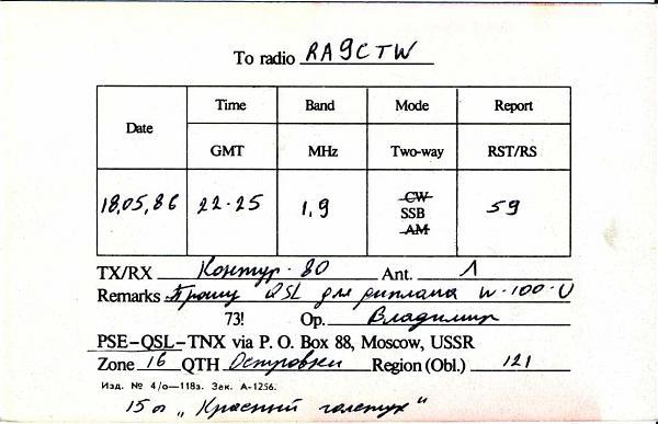 Нажмите на изображение для увеличения.  Название:RA3QRU_QSL RA9CTW 1986_.jpg Просмотров:3 Размер:148.9 Кб ID:281344