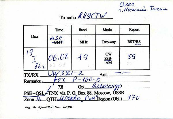 Нажмите на изображение для увеличения.  Название:UA3AVP QSL RA9CTW 1986_.jpg Просмотров:3 Размер:67.6 Кб ID:281346