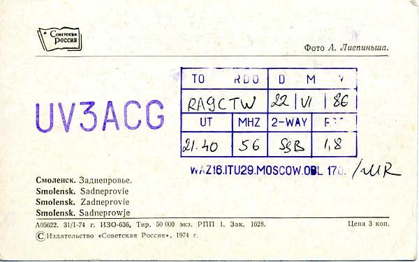 Нажмите на изображение для увеличения.  Название:UV3ACG QSL RA9CTW 1986_.jpg Просмотров:3 Размер:64.9 Кб ID:281348