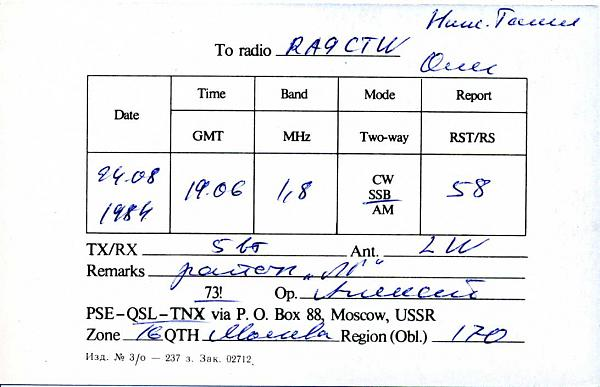 Нажмите на изображение для увеличения.  Название:RA3ACB QSL RA9CTW 1984_.jpg Просмотров:3 Размер:63.5 Кб ID:281448