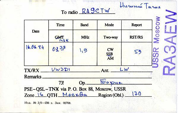 Нажмите на изображение для увеличения.  Название:RA3AEW QSL RA9CTW 1984_.jpg Просмотров:3 Размер:69.0 Кб ID:281450