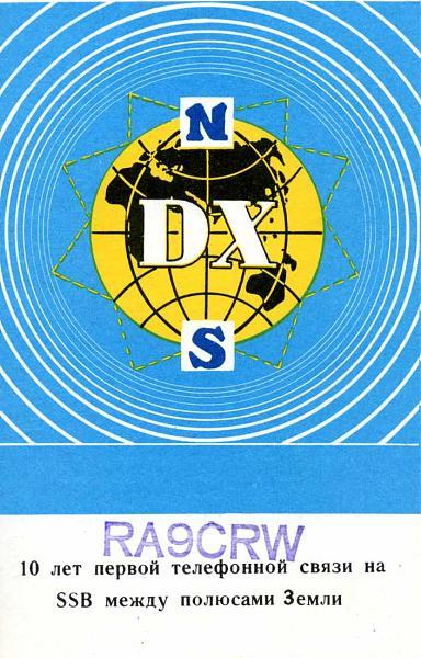 Нажмите на изображение для увеличения.  Название:RA9CRW QSL RA9CTW 1984.jpg Просмотров:3 Размер:99.3 Кб ID:281451