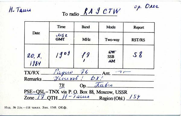 Нажмите на изображение для увеличения.  Название:RA9CRW QSL RA9CTW 1984_.jpg Просмотров:3 Размер:62.3 Кб ID:281452