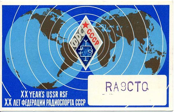 Нажмите на изображение для увеличения.  Название:RA9CTQ QSL RA9CTW 1982.jpg Просмотров:3 Размер:91.7 Кб ID:281453