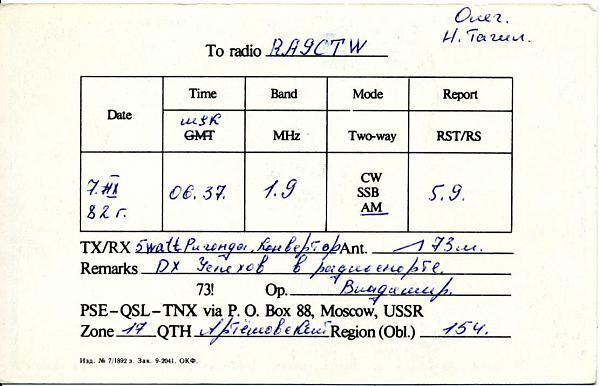 Нажмите на изображение для увеличения.  Название:RA9CTQ QSL RA9CTW 1982_.jpg Просмотров:4 Размер:68.4 Кб ID:281454