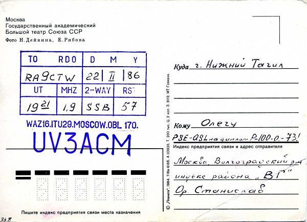 Нажмите на изображение для увеличения.  Название:UV3ACM QSL RA9CTW 1986_.jpg Просмотров:3 Размер:85.9 Кб ID:281459