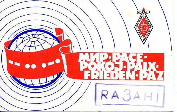 Нажмите на изображение для увеличения.  Название:RA3AHI QSL RA9CTW 1985.jpg Просмотров:3 Размер:84.0 Кб ID:281480