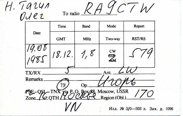 Нажмите на изображение для увеличения.  Название:RA3AHI QSL RA9CTW 1985_.jpg Просмотров:3 Размер:67.7 Кб ID:281481