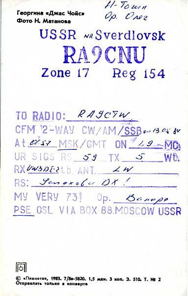 Нажмите на изображение для увеличения.  Название:RA9CNU QSL RA9CTW 1984_.jpg Просмотров:3 Размер:138.0 Кб ID:281483