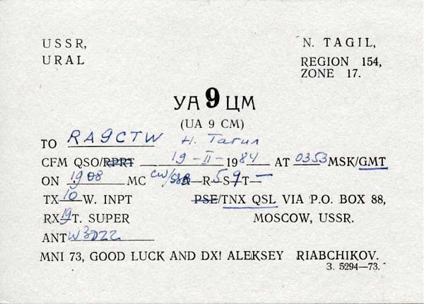 Нажмите на изображение для увеличения.  Название:UA9CM QSL RA9CTW 1984.jpg Просмотров:3 Размер:82.9 Кб ID:281488