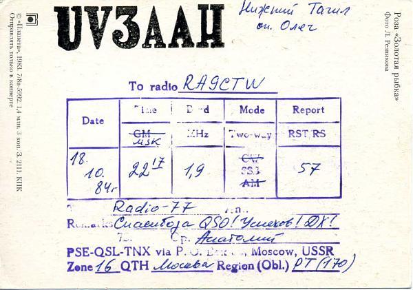 Нажмите на изображение для увеличения.  Название:UV3AAH QSL RA9CTW 1984_.jpg Просмотров:3 Размер:88.7 Кб ID:281490