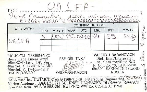 Нажмите на изображение для увеличения.  Название:RA0FA-QSL-UA1FA-archive-4513.jpg Просмотров:4 Размер:1,014.3 Кб ID:281532