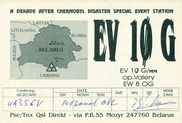Нажмите на изображение для увеличения.  Название:ev10g-to-ua3sgv 1996.jpg Просмотров:5 Размер:1.02 Мб ID:281537