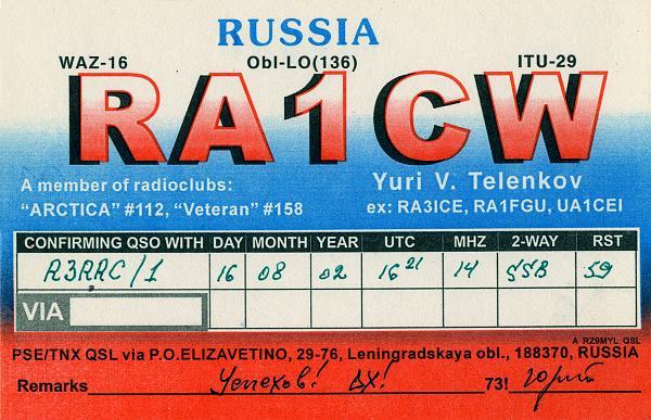 Нажмите на изображение для увеличения.  Название:ra1cw-to-r3rrc-2002.jpg Просмотров:2 Размер:1.47 Мб ID:281540