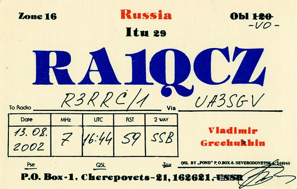 Нажмите на изображение для увеличения.  Название:ra1qcz-to-ua3sgv-2002.jpg Просмотров:2 Размер:921.3 Кб ID:281542