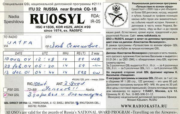 Нажмите на изображение для увеличения.  Название:RU0SYL-QSL-UA1FA-archive-461.jpg Просмотров:4 Размер:1.48 Мб ID:281552