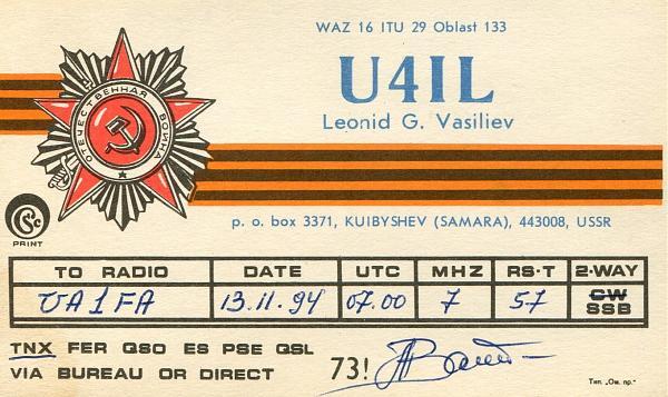 Нажмите на изображение для увеличения.  Название:U4IL-QSL-UA1FA-archive-434.jpg Просмотров:3 Размер:943.5 Кб ID:281555