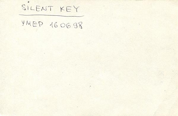 Нажмите на изображение для увеличения.  Название:U5KA-QSL-UA1FA-archive-423.jpg Просмотров:2 Размер:901.1 Кб ID:281557