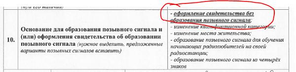 Нажмите на изображение для увеличения.  Название:prodlenie-pozyvnogo-GRFC.PNG Просмотров:10 Размер:72.3 Кб ID:282146