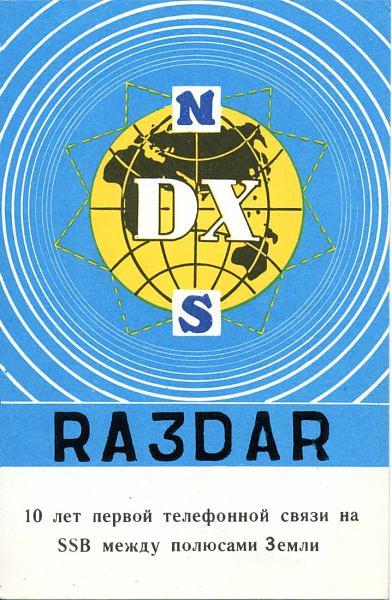 Нажмите на изображение для увеличения.  Название:RA3DAR QSL RA9CTW 1984.jpg Просмотров:2 Размер:95.2 Кб ID:282685