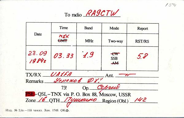 Нажмите на изображение для увеличения.  Название:RA3DAR QSL RA9CTW 1984_.jpg Просмотров:2 Размер:58.7 Кб ID:282686
