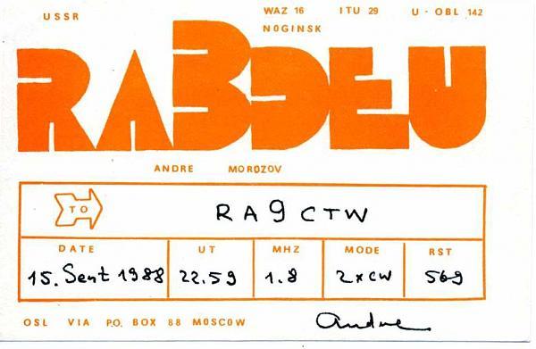 Нажмите на изображение для увеличения.  Название:RA3DEU QSL RA9CTW 1988.jpg Просмотров:2 Размер:76.6 Кб ID:282687