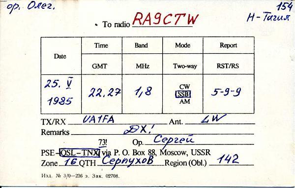 Нажмите на изображение для увеличения.  Название:RA3DTN QSL RA9CTW 1985_.jpg Просмотров:2 Размер:69.1 Кб ID:282689