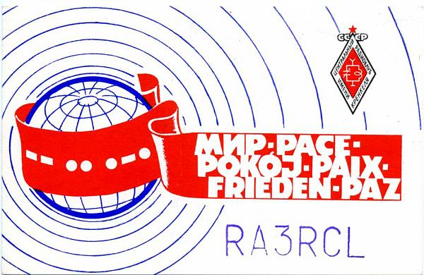 Нажмите на изображение для увеличения.  Название:RA3RCL QSL RA9CTW 1989.jpg Просмотров:2 Размер:80.6 Кб ID:282690