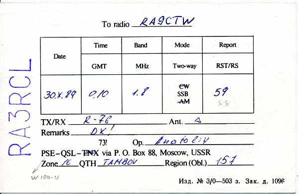 Нажмите на изображение для увеличения.  Название:RA3RCL QSL RA9CTW 1989_.jpg Просмотров:2 Размер:61.1 Кб ID:282691
