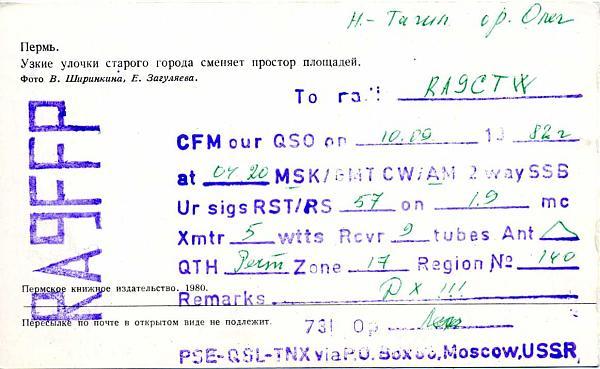Нажмите на изображение для увеличения.  Название:RA9FFP QSL RA9CTW 1982_.jpg Просмотров:2 Размер:73.8 Кб ID:282693