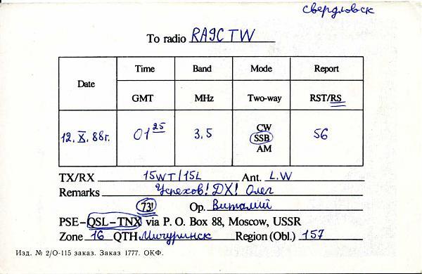 Нажмите на изображение для увеличения.  Название:UA3RGJ QSL RA9CTW 1988_.jpg Просмотров:2 Размер:66.1 Кб ID:282695