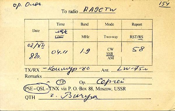 Нажмите на изображение для увеличения.  Название:EZ3UCJ QSL RA9CTW 1982_.jpg Просмотров:2 Размер:73.4 Кб ID:282770