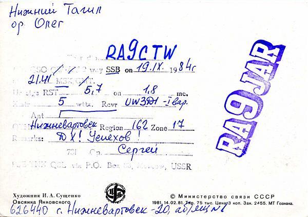 Нажмите на изображение для увеличения.  Название:RA9JAR QSL RA9CTW 1984_.jpg Просмотров:2 Размер:85.0 Кб ID:282772