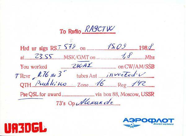 Нажмите на изображение для увеличения.  Название:UA3DGL QSL RA9CTW 1988_.jpg Просмотров:2 Размер:73.7 Кб ID:282774