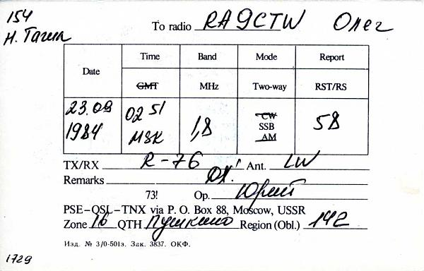 Нажмите на изображение для увеличения.  Название:UV3DDI QSL RA9CTW 1984_.jpg Просмотров:2 Размер:65.6 Кб ID:282780