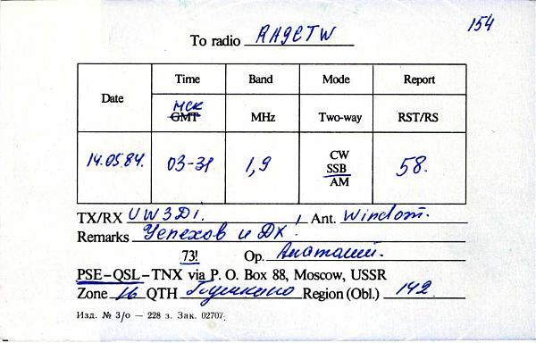 Нажмите на изображение для увеличения.  Название:UV3DEE QSL RA9CTW 1984_.jpg Просмотров:2 Размер:173.2 Кб ID:282782