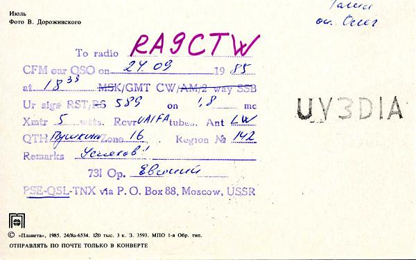 Нажмите на изображение для увеличения.  Название:UV3DIA QSL RA9CTW 1985_.jpg Просмотров:2 Размер:59.0 Кб ID:282784