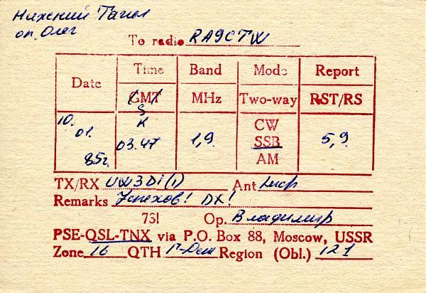 Нажмите на изображение для увеличения.  Название:RA3QNE QSL RA9CTW 1985_.jpg Просмотров:2 Размер:106.7 Кб ID:282797