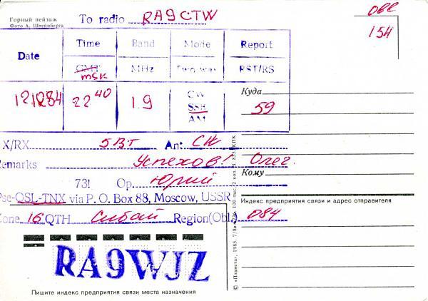 Нажмите на изображение для увеличения.  Название:RA9WJZ QSL RA9CTW 1984_.jpg Просмотров:2 Размер:84.6 Кб ID:282799