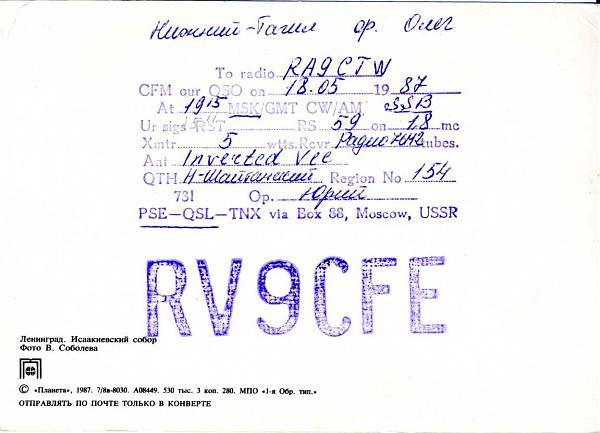 Нажмите на изображение для увеличения.  Название:RV9CFE QSL RA9CTW 1987_.jpg Просмотров:2 Размер:163.6 Кб ID:282801