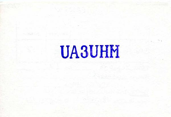 Нажмите на изображение для увеличения.  Название:UA3UHM QSL RA9CTW 1984.jpg Просмотров:2 Размер:27.6 Кб ID:282802