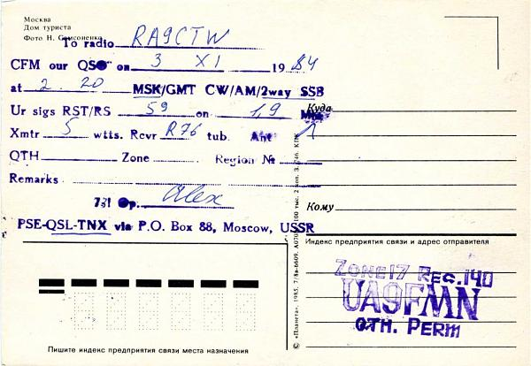 Нажмите на изображение для увеличения.  Название:UA9FMN QSL RA9CTW 1984_.jpg Просмотров:2 Размер:224.7 Кб ID:282805
